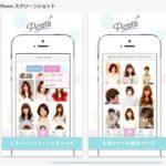 無料のヘアカタログアプリ