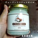 ココナッツオイルの効能と使い方