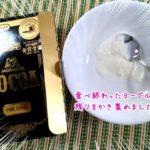 ヨーグルトパックの作り方【ココア入り】実験