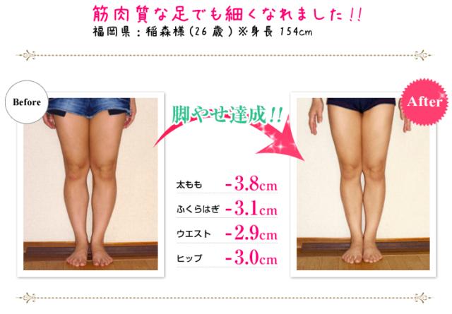 筋肉質な足でも細くなれました!!