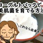 ヨーグルトパックで美肌菌を育てる方法【NHK 美と若さの新常識】常在菌凄い!